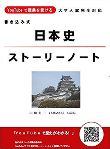 書き込み式 日本史ストーリーノート