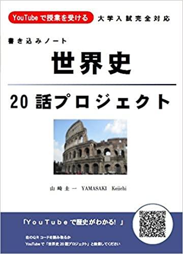 書き込みノート 世界史20話プロジェクト