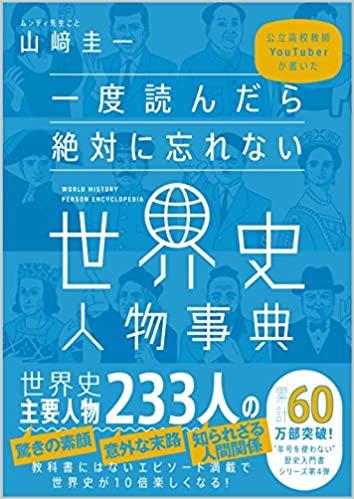 一度読んだら絶対に忘れない世界史人物事典