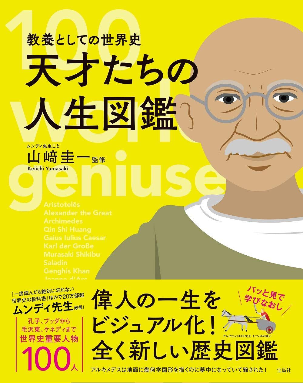 教養としての世界史 天才たちの人生図鑑